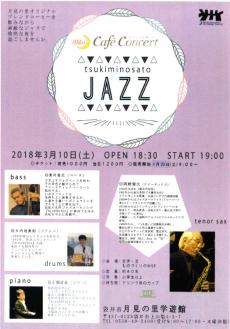 月見のCafeConcert (JAZZ) Vol.28