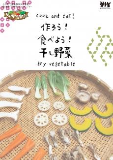 地産地消 旬の野菜ととびきりレシピwithとれたて食楽部