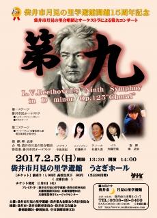 第九コンサート