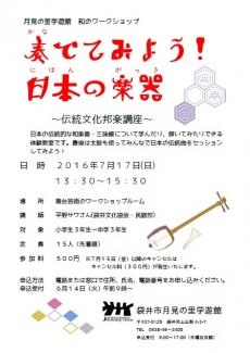 奏でてみよう! 日本の楽器