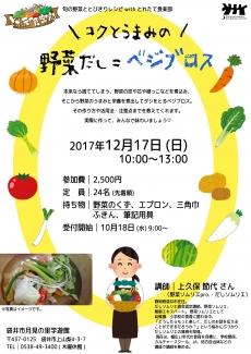 地産地消シリーズ「旬の野菜ととびきりレシピwithとれたて食楽部」