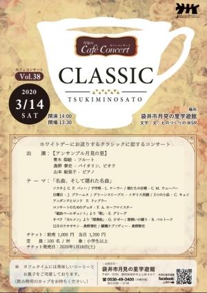 【開催中止】月見のCafeConcert  (クラシック)Vol.38
