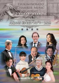 【開催中止】月見の里室内楽アカデミー2020