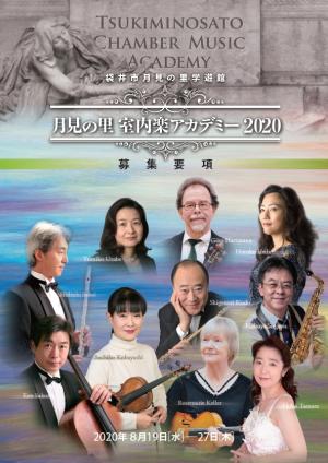 【中止】月見の里室内楽アカデミー2020