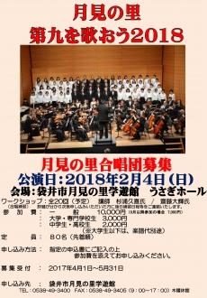 第九を歌おう2018 月見の里合唱団員募集