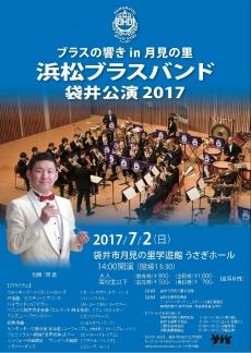 ブラスの響きin月見の里 ~浜松ブラスバンド 袋井公演2017~