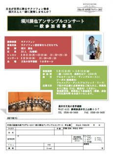 「須川展也アンサンブルコンサート」一般参加者募集(曲目、募集締切日変更)