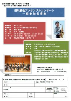 「須川展也アンサンブルコンサート」一般参加者募集