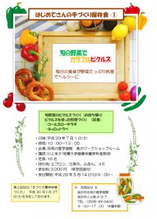 旬の野菜でカラフルピクルス