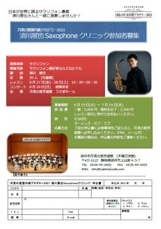 「須川展也Saxophonクリニック」参加者募集