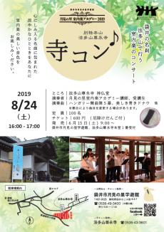 月見の里室内楽アカデミー2019「寺コン」