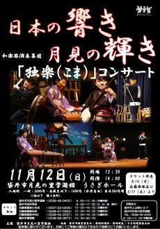 日本の響き/月見の輝き 和楽器演奏集団「独楽」コンサート