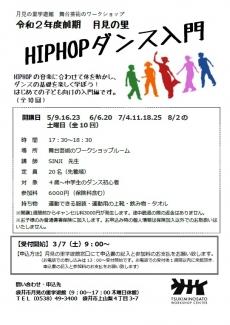 【中止】令和2年度前期 月見の里HIPHOPダンス入門