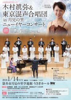 木村眞弥&東京混声合唱団ニューイヤーコンサート