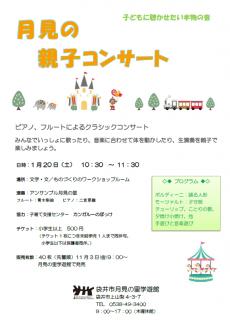 【チケット完売】月見の親子コンサート (クラシック)