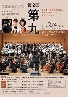 第2回袋井市月見の里合唱団とオーケストラによる第九コンサート