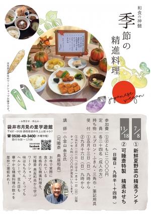 和食の神髄 季節の精進料理