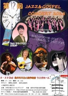 Jazz & Gospel コンサート2018 in月見の里