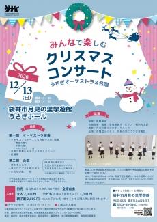 【中止】みんなで楽しむクリスマスコンサート うさぎオーケストラ&合唱