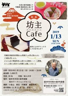 新春🌸坊主Cafe