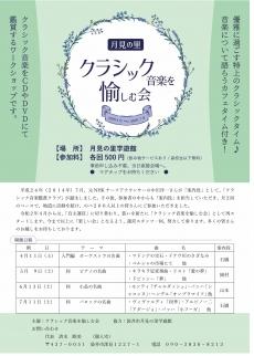 【協力事業】前期は中止:月見の里クラシック音楽を愉しむ会