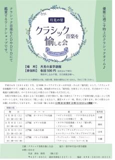 【協力事業】4月から再開:月見の里クラシック音楽を愉しむ会