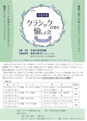 【協力事業】月見の里クラシック音楽を愉しむ会