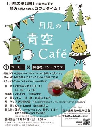 月見の青空Café ①コーヒー×棒巻きパン・スモア