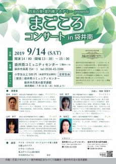 月見の里室内楽アカデミー presents           まごころコンサート in 袋井南