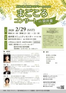 【開催中止】月見の里室内楽アカデミー presents まごころコンサート in 袋井東