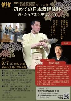 初めての日本舞踊体験  踊りから学ぼう美しい所作