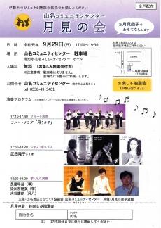 山名コミュニティセンター 月見の会