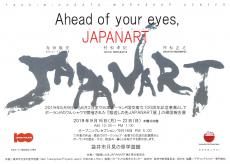 眼差しの先 JAPANART展