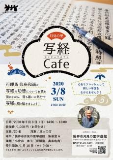 月見の里 写経Café【好評につき申込み終了いたしました】
