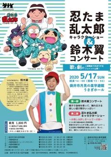 忍たま乱太郎キャラクターショー&鈴木翼コンサート