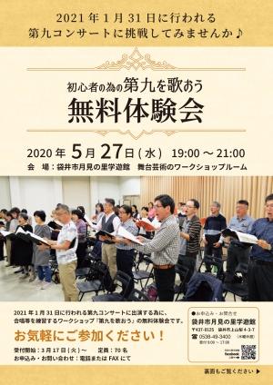 【延期:9/2】初心者のための第九を歌おう 無料体験会