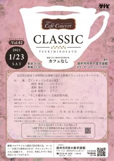月見のカフェコンサート vol42 クラシック