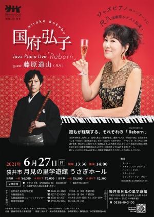 【公演延期2022年2月27日(日)】国府弘子 Jazz Piano Live 「Reborn」guest 藤原道山(尺八)