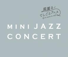 【WEB受付可】ミニJazzコンサート*風薫るてしごとフェス*