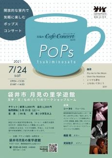 月見のカフェコンサート(ポップス) vol.45