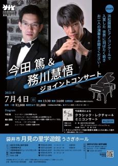 【残席僅少】今田篤&務川慧悟ジョイントコンサート