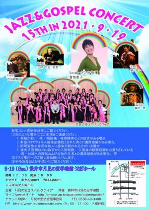 【延期→R4/3/13】JAZZ&ゴスペルコンサート2021in月見の里