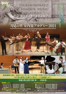 月見の里室内楽アカデミー2021 ファイナルコンサート