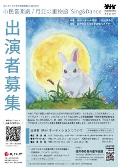 市民音楽劇「月見の里物語 Sing&Dance」出演者(演技)オーディション開催