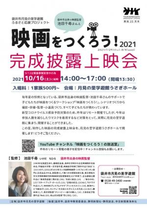【延期→10/16(土)】映画をつくろう!2021 完成映画披露上映会