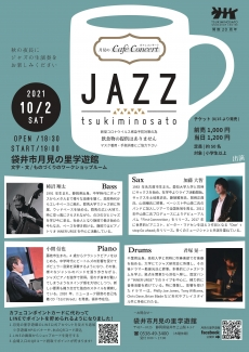 【中止】月見のカフェコンサート Vol.46  Jazz