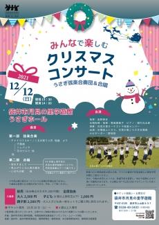 みんなで楽しむクリスマスコンサート うさぎ弦楽合奏団&合唱